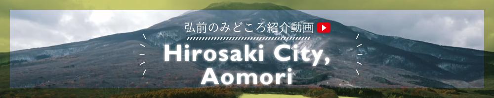 弘前里山ツーリズム動画