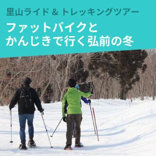 ファットバイクとかんじきで行く弘前の冬