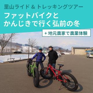 ファットバイクとかんじきで行く弘前の冬+農業体験