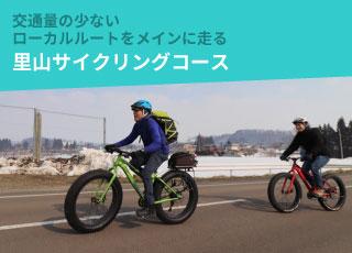 交通量の少ないローカルルートをメインに走る 里山サイクリングコース